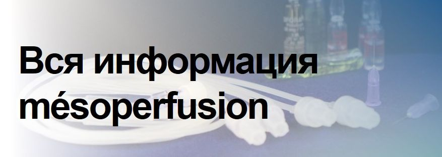 Вся информация mésoperfusion